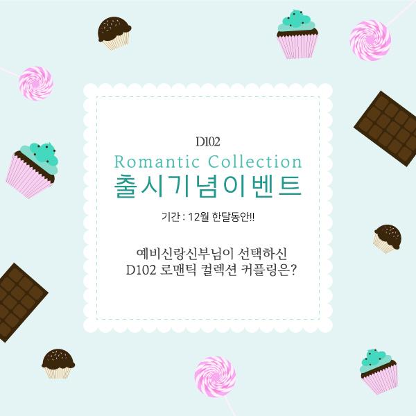로맨틱컬렉션1