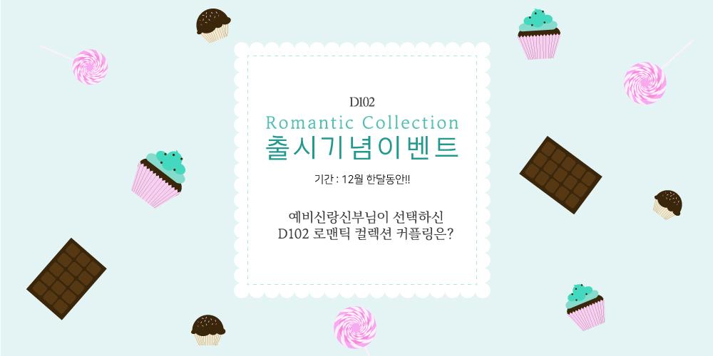 로맨틱컬렉션_홈페이지용